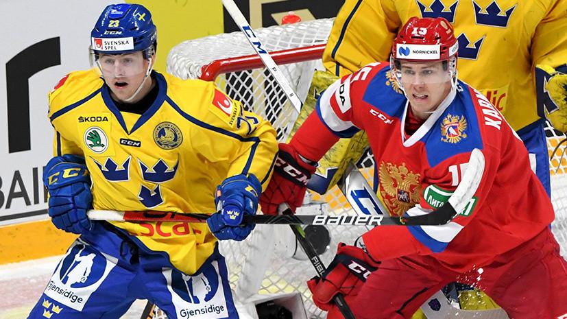 Долгая победа: сборная России обыграла Швецию в серии буллитов на Кубке Карьяла