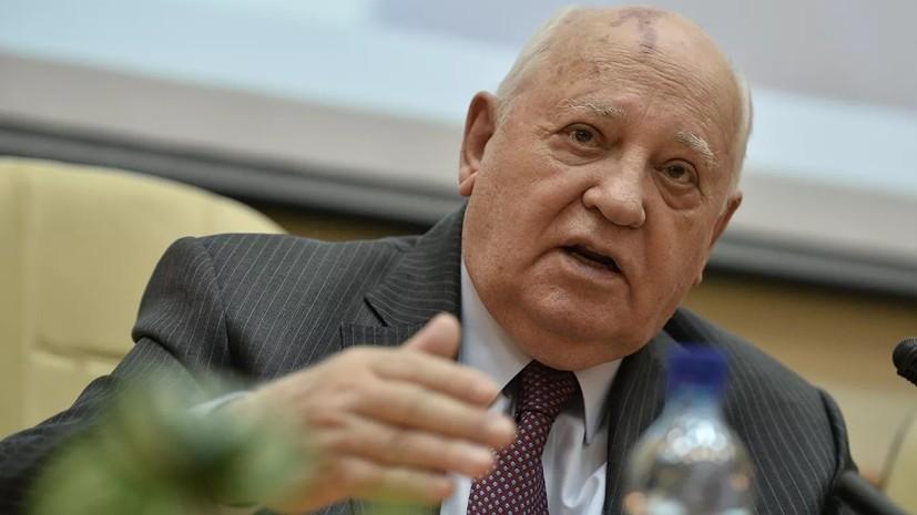 Горбачёв назвал ответственных за распад СССР