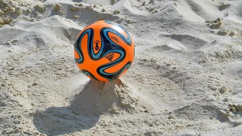 Сборная России проиграла в матче за бронзу Межконтинентального кубка по пляжному футболу