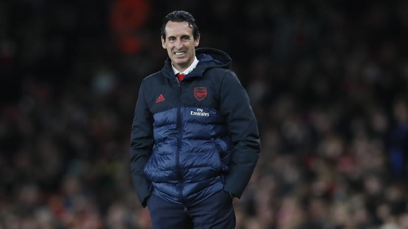 СМИ: «Арсенал» пока не намерен увольнять Эмери