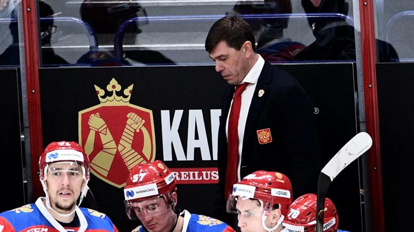 Тренер подвёл итоги выступления сборной России на хоккейном Кубке Карьяла
