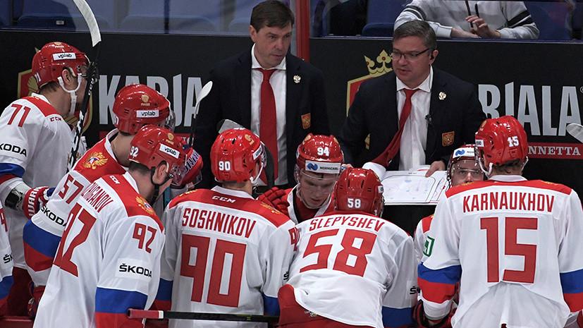 «Однозначно матч не получился»: что говорили в тренерском штабе сборной России по хоккею после поражения от Чехии