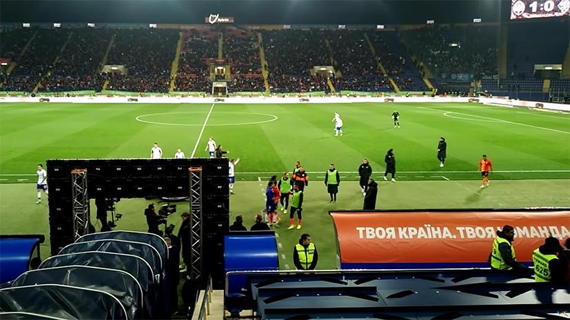 Матч чемпионата Украины «Динамо» — «Шахтёр» был прерван из-за расизма