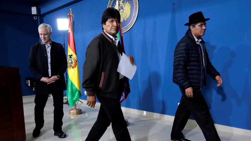 «Найти способ успокоить ситуацию»: президент Боливии Эво Моралес ушёл в отставку