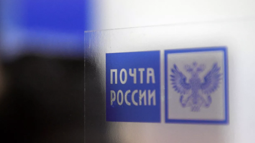 Почта России намерена сократить сроки доставки посылок