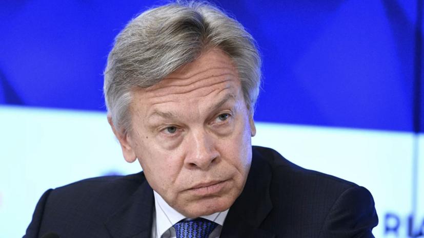Пушков ответил на слова премьера Польши о «Северном потоке — 2»