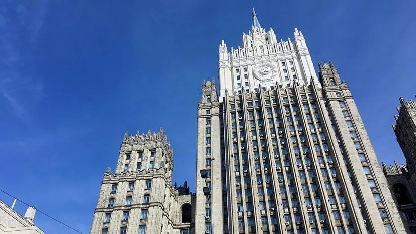 МИД осудил намёки в СМИ на причастность Москвы к смерти Ле Мезюрье