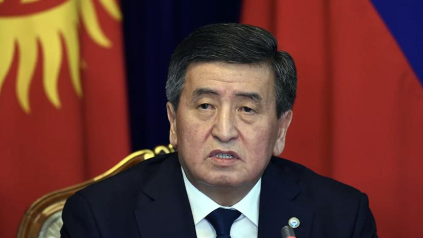Президент Киргизии выступил против реформирования ООН