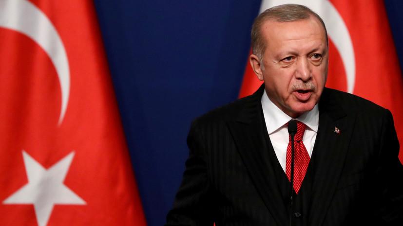 Эрдоган не исключил прекращения переговоров о вступлении Турции в ЕС