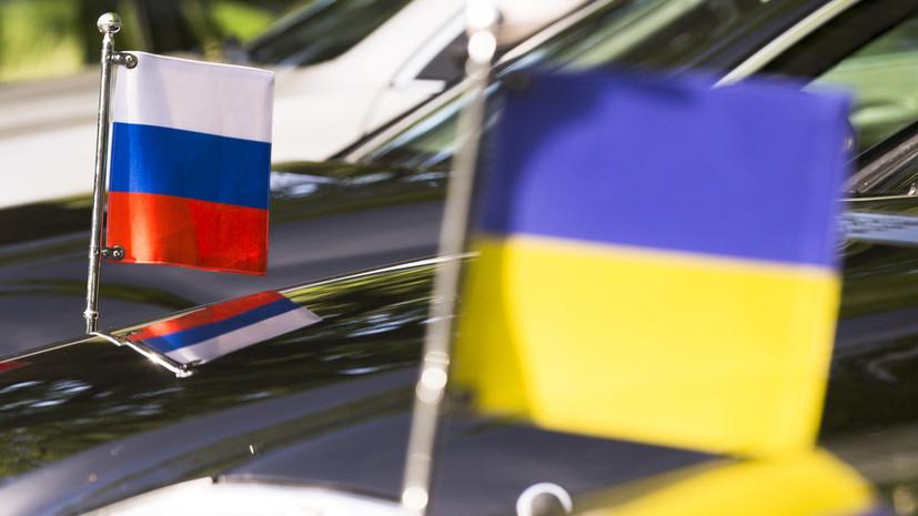 Вице-премьер Украины заявил о готовности к снятию санкций с России