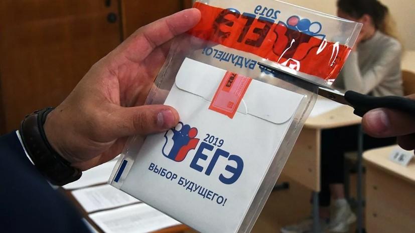 В Госдуме оценили возможность сдачи ЕГЭ в режиме онлайн