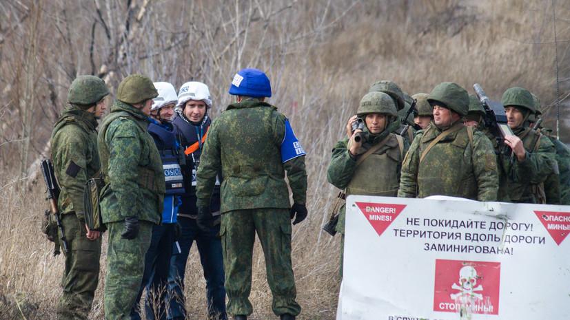 МИД Германии прокомментировал разведение сил в Петровском
