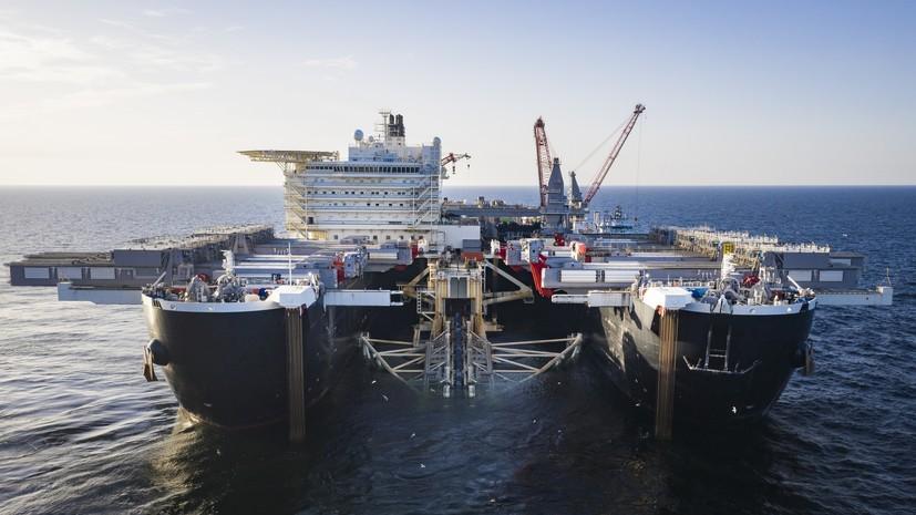 «Последнее звено»: строительство «Северного потока — 2» завершат до конца 2019 года