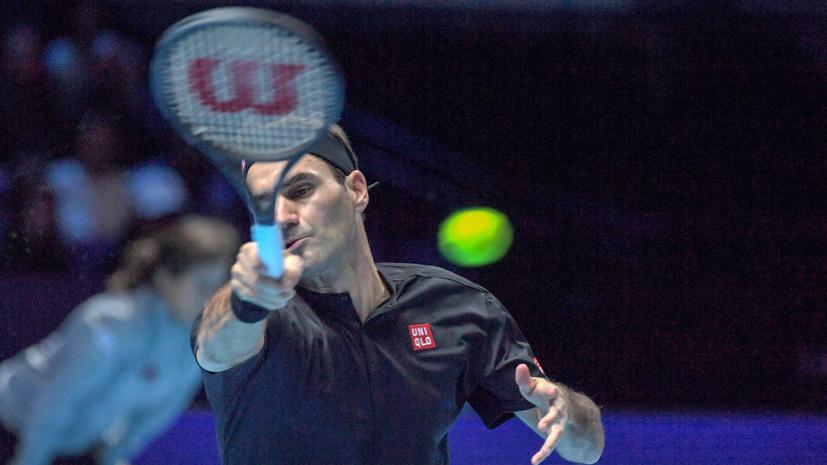 Федерер обыграл Берреттини на Итоговом турнире АТР
