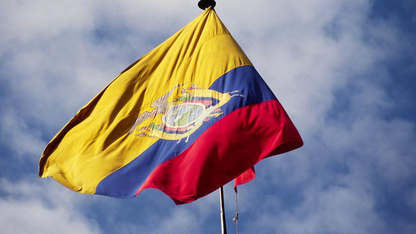 Министр энергетики Эквадора подал заявление об отставке