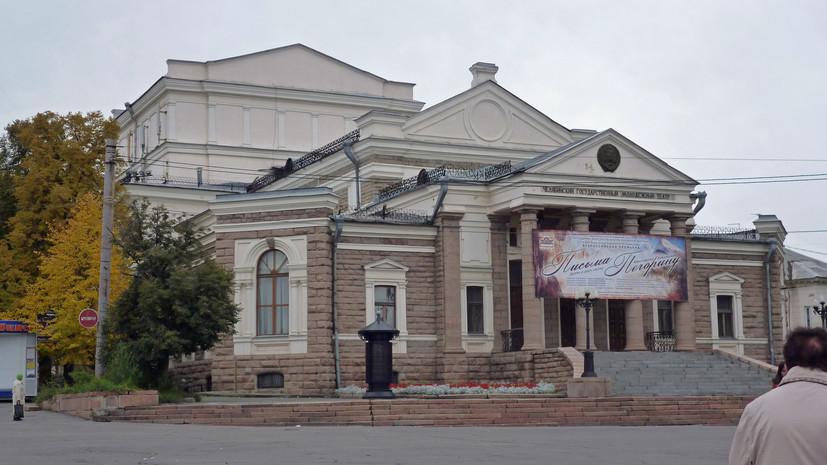 Власти рассказали о планах по ремонту Челябинского молодёжного театра