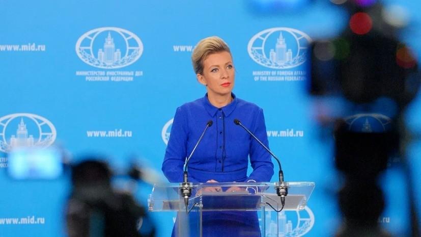 Захарова заявила о начале мировой конкуренции за внимание стран Африки