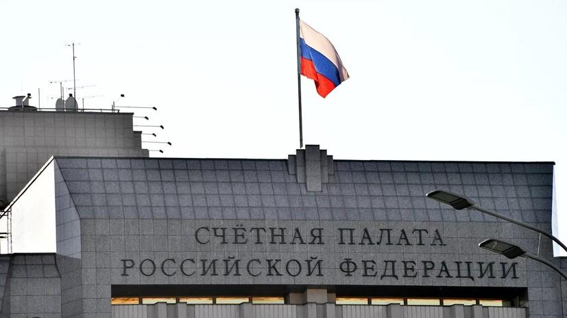 Счётная палата России назовёт ответственных за неэффективное использование госресурсов