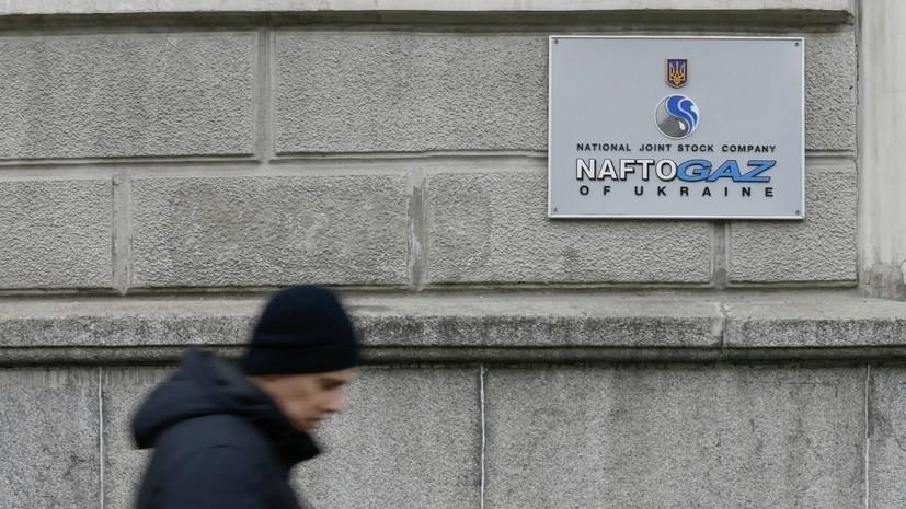 «Нафтогаз» заявил об отсутствии предложений от «Газпрома» по газу