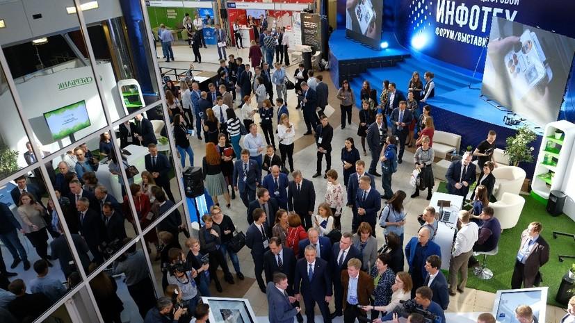 В Тюмени открылся XII форум «Инфотех-2019»