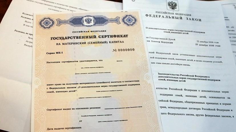 Эксперт предложил увеличить маткапитал до миллиона рублей