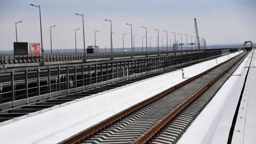 В Киеве пообещали отреагировать на запуск поездов по Крымскому мосту