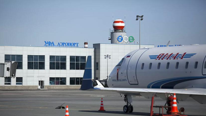 В Уфе оштрафовали аэропорт за безбилетницу из психбольницы в самолёте