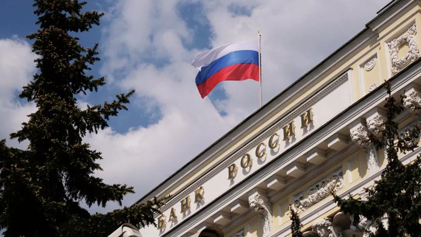 В ЦБ заявили о сокращении международных резервов России