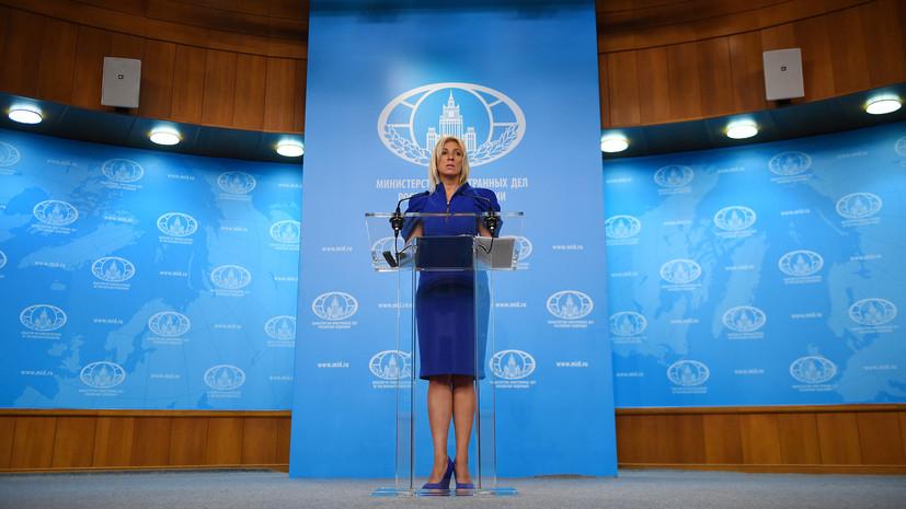 Захарова отреагировала на возбуждение дела против Соловьёва на Украине