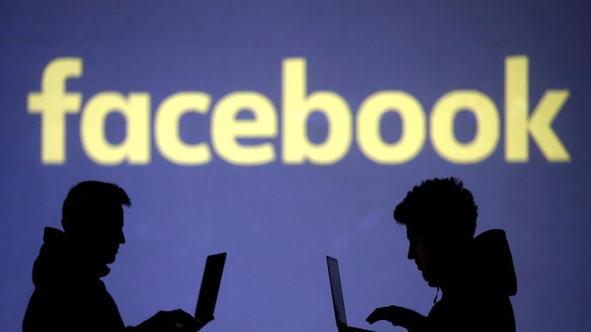 Facebook больше месяца ограничивает аудиторию документального канала RTD