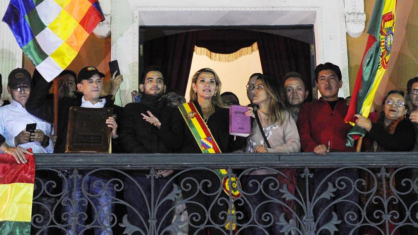 До новых выборов: Россия признала Жанин Аньес временно исполняющей обязанности президента Боливии