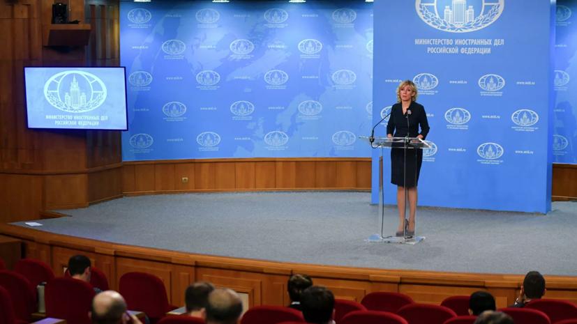 Захарова отреагировала на новые заявления следственной группы по МH17