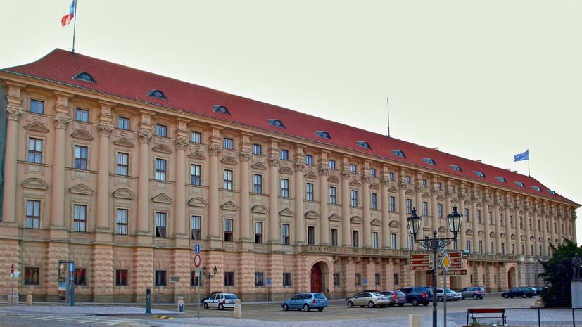 Российского посла вызвали в МИД Чехии