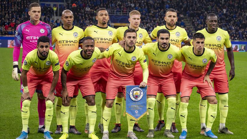 Источник: «Манчестер Сити» не исключат из Лиги чемпионов за нарушение ФФП
