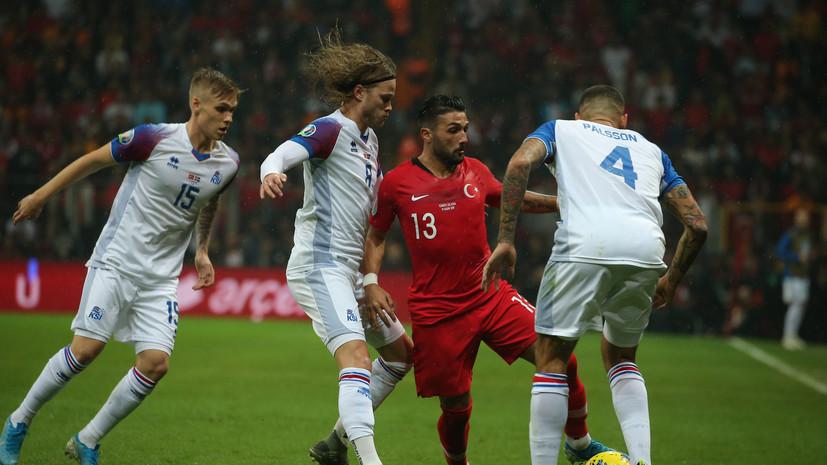 Сборная Турции сыграла вничью с командой Исландии и вышла на Евро-2020