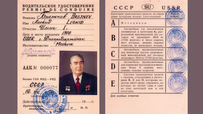 Водительские права Брежнева продали на аукционе за 1,5 млн рублей