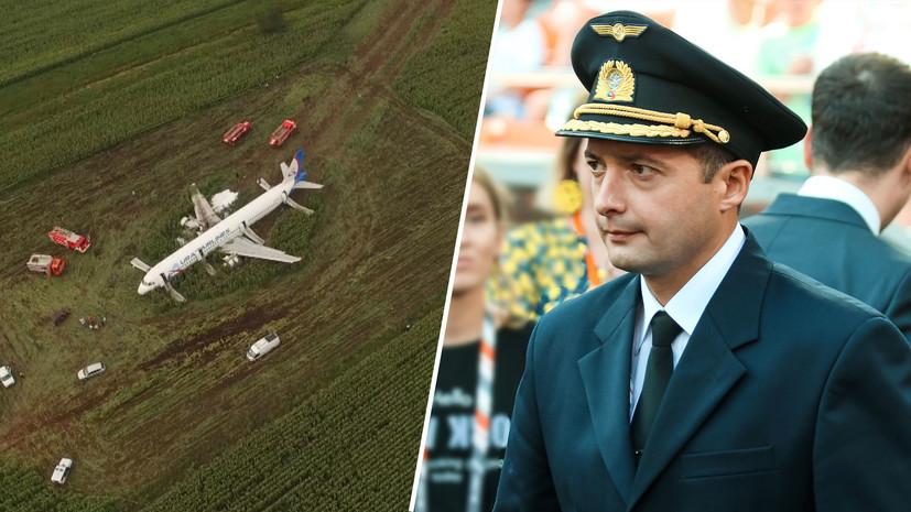 Пилот севшего в кукурузном поле A321 скрывает имя от пассажиров