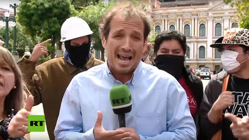 В Боливии противники Моралеса окружили корреспондента RT