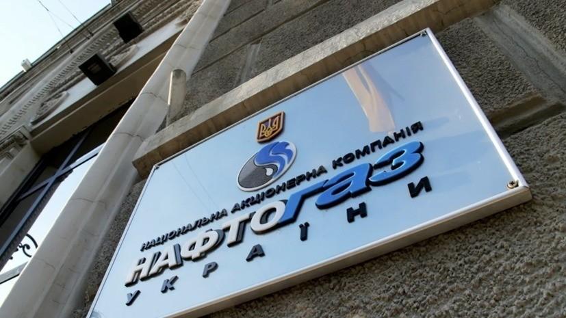 «Нафтогаз» отреагировал на предложение России снизить цену на газ