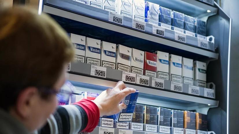 В России стали покупать меньше сигарет