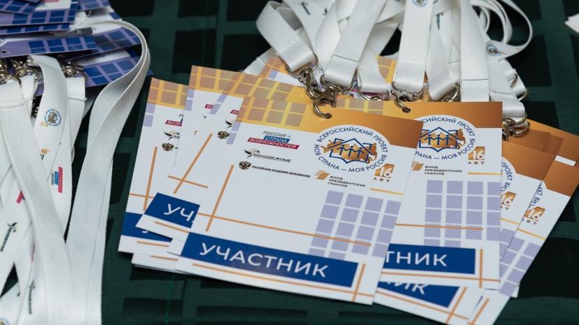 В Москвепрошла встречаэкспертов конкурса «Моя страна — моя Россия»