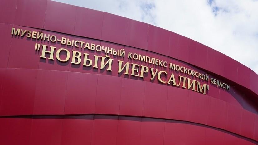 В музейно-выставочном комплексе «Новый Иерусалим» открыли выставку «Шагал: между небом и землёй»