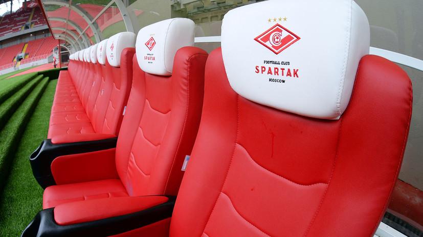 В «Спартаке» поддержали реформы в судейской системе российского футбола