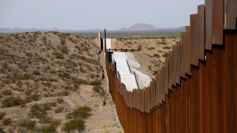 Пограничник США ранил россиянина у границы с Мексикой