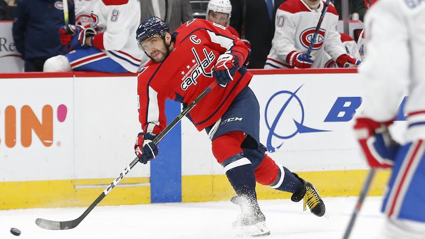 Овечкин нанёс мощный силовой приём хоккеисту «Монреаля» Друену