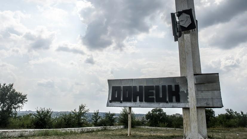 В Киеве назвали шаги для «ментального возвращения» жителей Донбасса