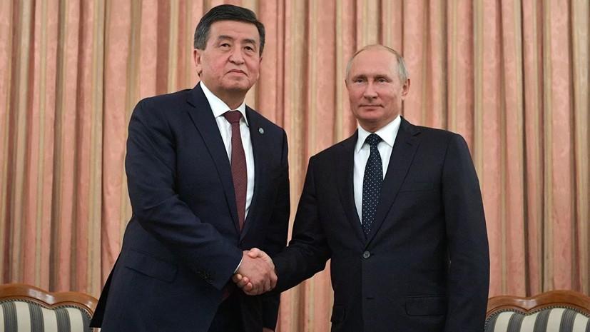 Путин поздравил лидера Киргизии с днём рождения