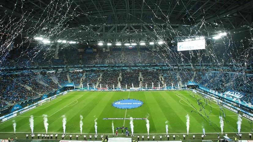 Малафеев о «Газпром Арене»: атмосфера здесь великолепная