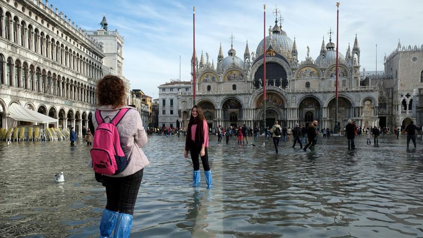 В России ответили на призыв властей Венеции о помощи после наводнения