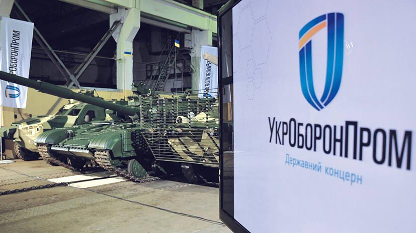 «Поле для выяснения отношений»: для чего США могли устроить «аудит» оборонной промышленности Украины